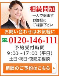 お問い合わせはお気軽に 0120-146-111